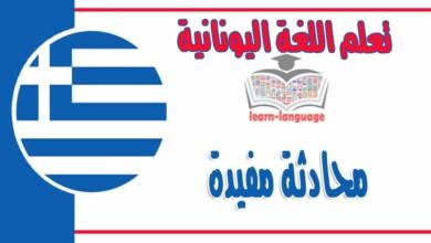 محادثة مفيدة في اللغة اليونانية