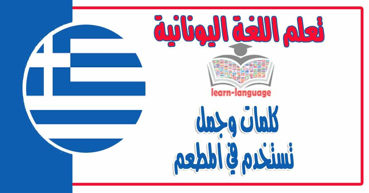 كلمات وجمل تستخدم في المطعم في اللغة اليونانية