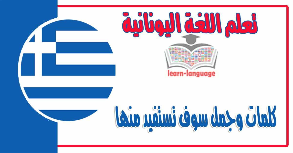 كلمات وجمل سوف تستفيد منها في تعلم اللغة اليونانية