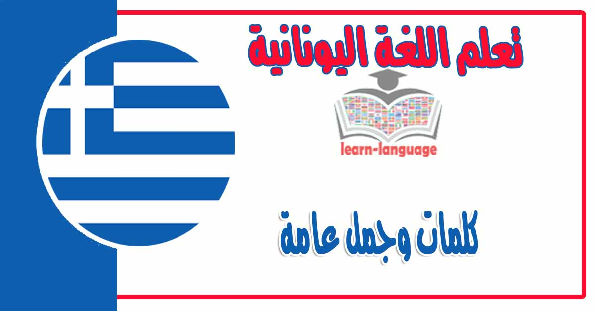 كلمات وجمل عامة في اللغة اليونانية