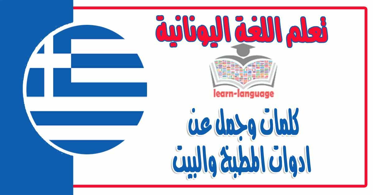 كلمات وجمل عنادوات المطبخ والبيت في اللغة اليونانية مع نطقها بالعربي