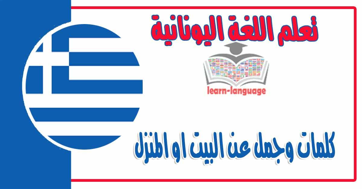 كلمات وجمل عن البيت او المنزل في اللغة اليونانية
