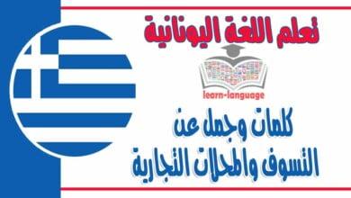 كلمات وجمل عن التسوف والمحلات التجارية في اللغة اليونانية