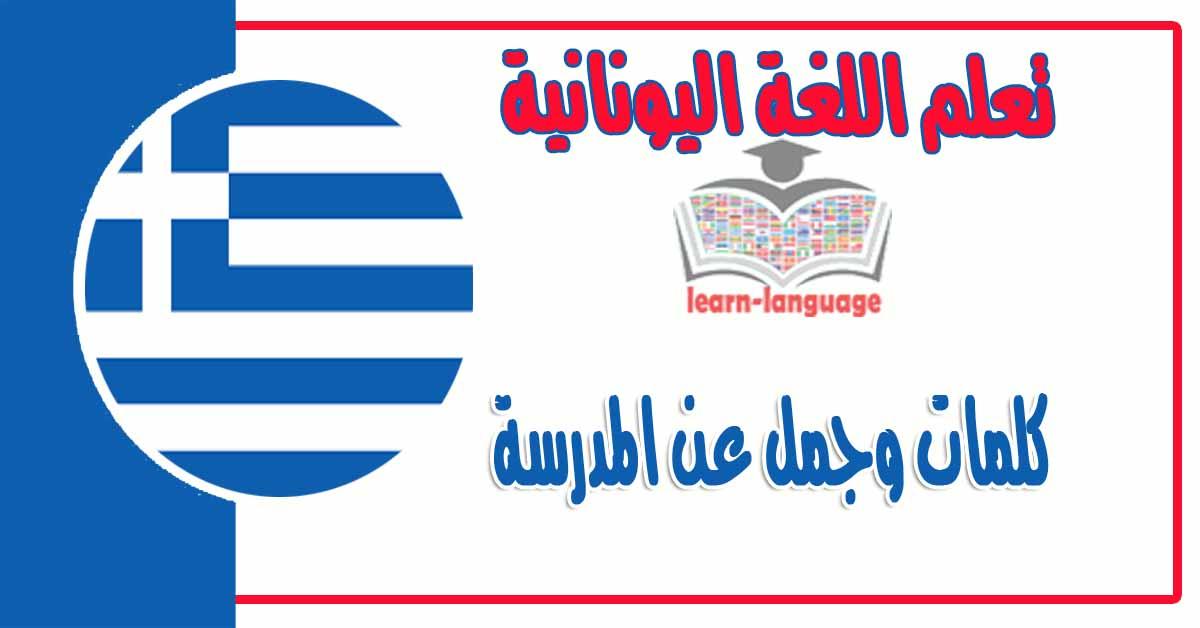 كلمات وجمل عن المدرسة في اللغة اليونانية