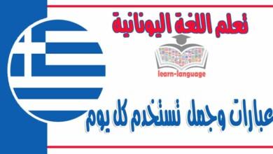 عبارات وجمل في اللغة اليونانية