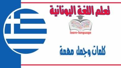 كلمات وجمل في اللغة اليونانية