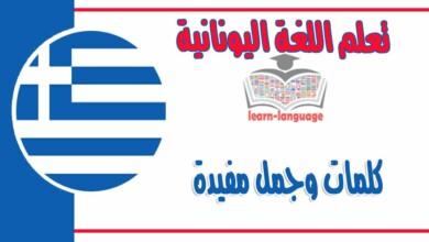 كلمات وجمل مفيدة في اللغة اليونانية
