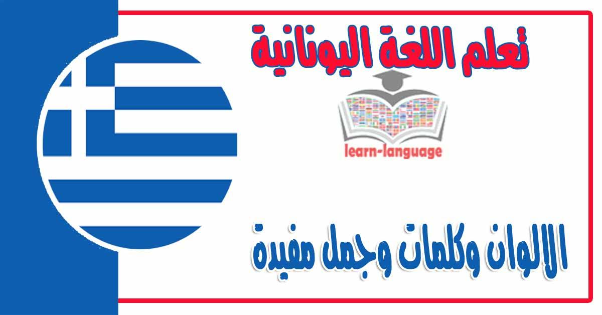 الالوان وكلمات وجمل مفيدة في اللغة اليونانية