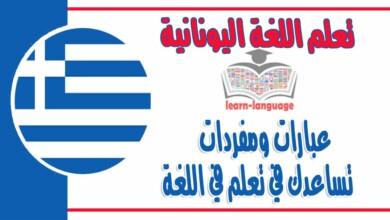 عبارات ومفردات تساعدك في تعلم في اللغة اليونانية