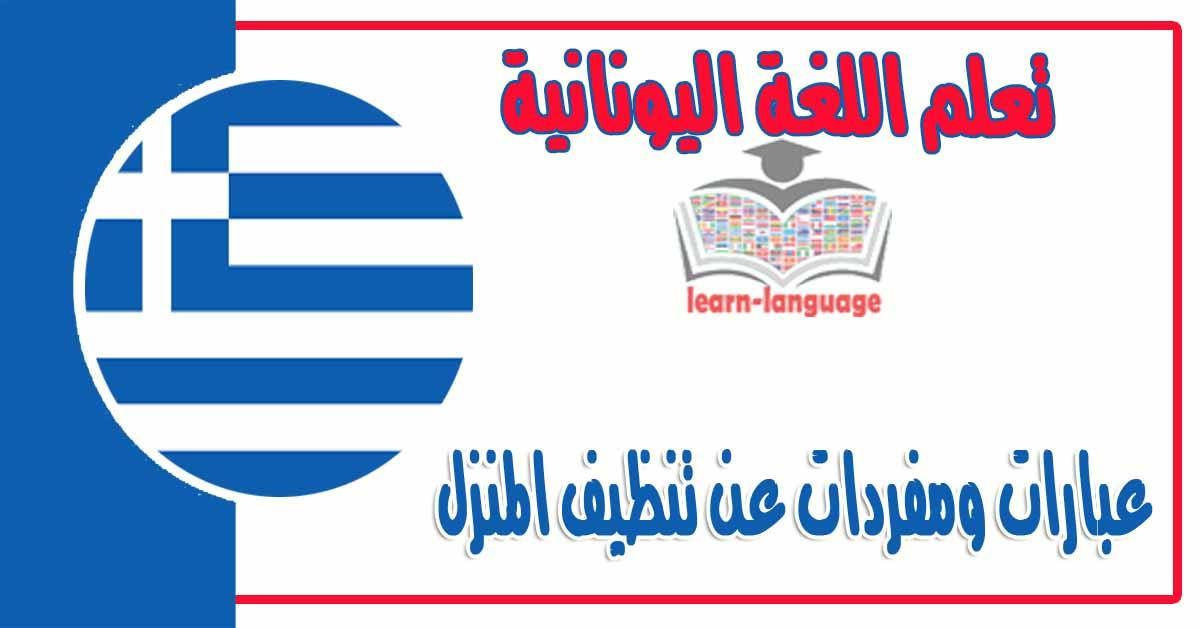 عبارات ومفردات عن تنظيف المنزل في اللغة اليونانية