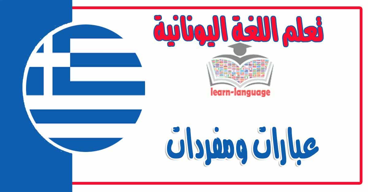 عبارات ومفردات في اللغة اليونانية