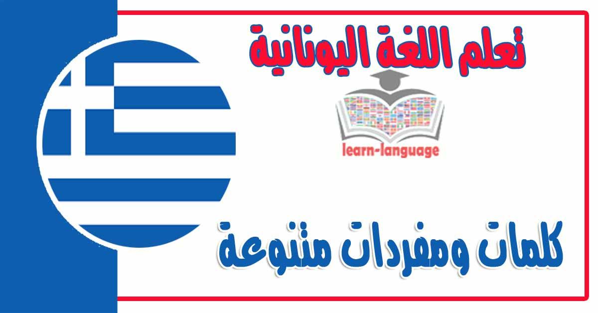 كلمات ومفردات متنوعة في اللغة اليونانية