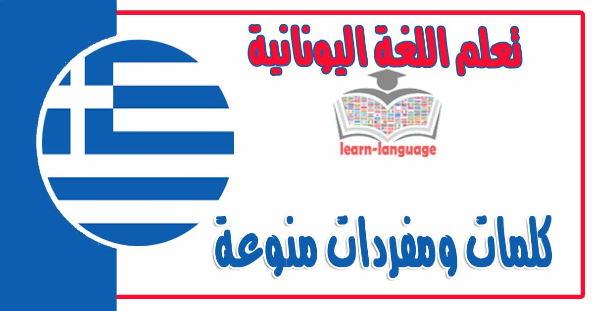 كلمات ومفردات منوعة في اللغة اليونانية