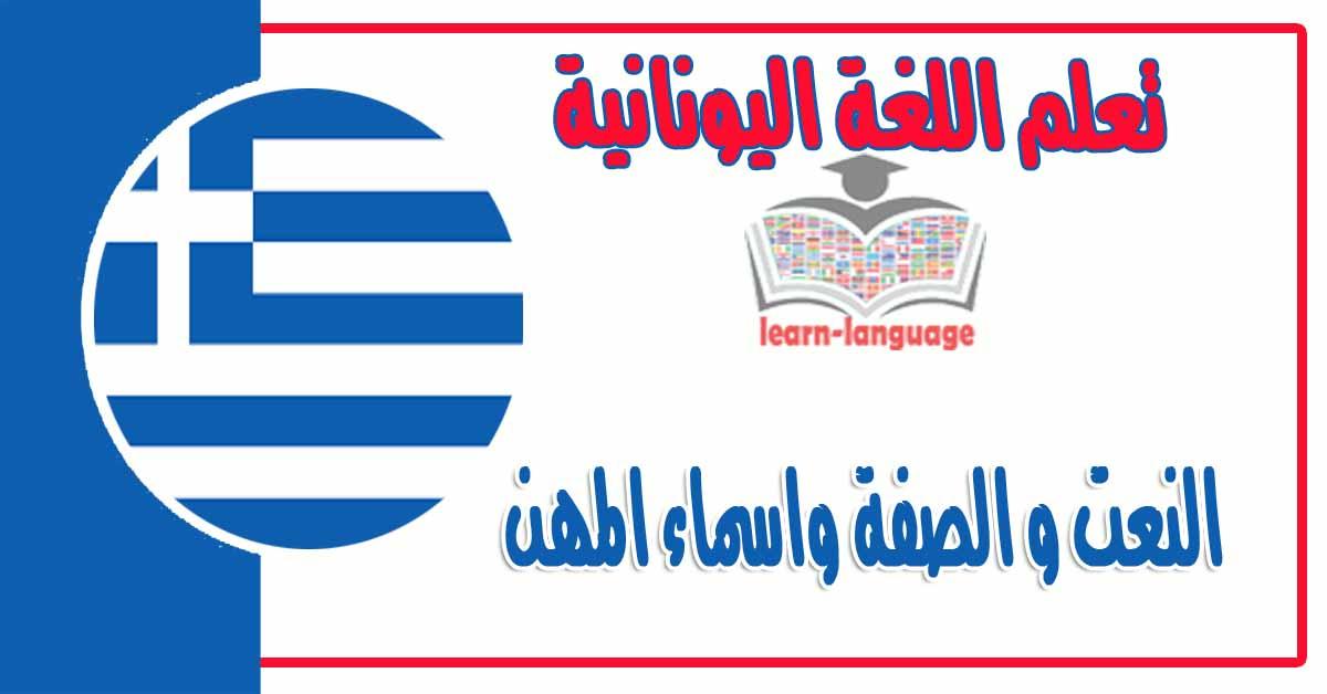 النعت و الصفة واسماء المهن في اللغة اليونانية