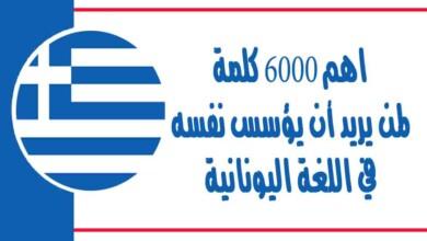 اهم 6000 كلمة لمن يريد أن يؤسس نفسه في اللغة اليونانية