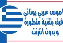 قاموس عربي يوناني