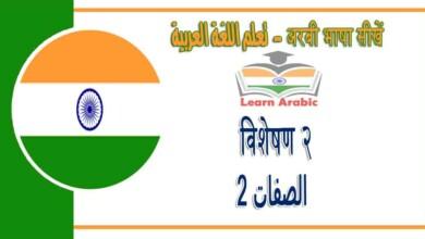 विशेषण २ - अरबी भाषा में - الصفات 2 في اللغة العربية