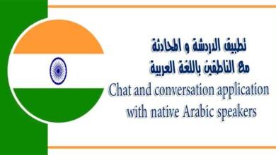 تطبيق الدردشة و المحادثة مع الناطقين باللغة العربية