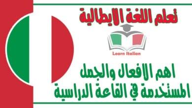 اهمالافعال والجمل المستخدمة في القاعة الدراسية في اللغة الايطالية
