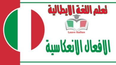 الافعال الانعكاسية في اللغة الايطالية