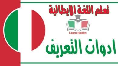 ادوات التعريف في اللغة الايطالية