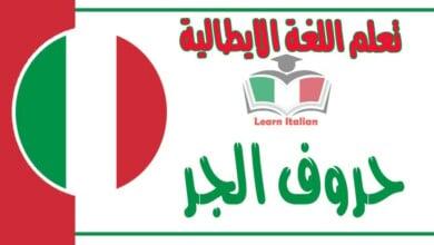 حروف الجر في اللغة الايطالية مع امثله له داخل الجملة