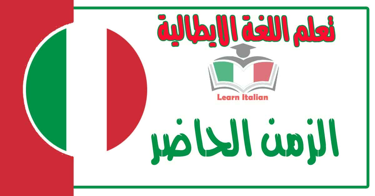 الزمن الحاضر في اللغة الايطالية