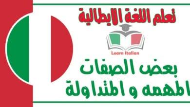 بعض الصفات المهمه و المتداولة في اللغة الايطالية