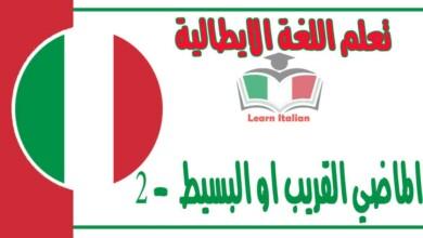 الماضي القريب او البسيط في اللغة الايطالية 2