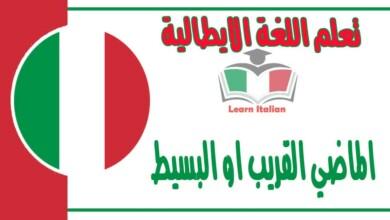 الماضي القريب او البسيط في اللغة الايطالية