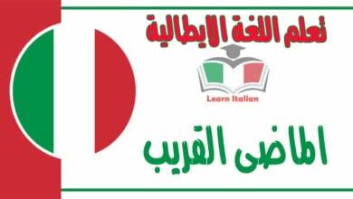 الماضى القريب في اللغة الايطالية