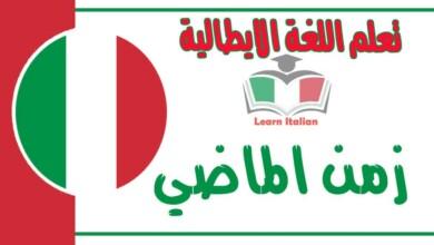 زمن الماضي في اللغة الايطالية