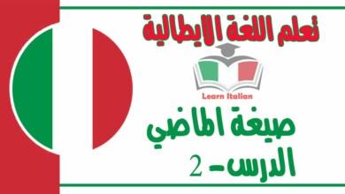 صيغة الماضي في اللغة الايطالية - 2