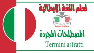 المصطلحات المجردة -Termini astratti في اللغة الايطالية