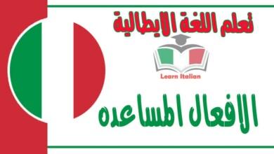 الافعال المساعده في اللغة الايطالية