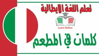 كلمات في المطعم في اللغة الايطالية مع نطقها بالعربي