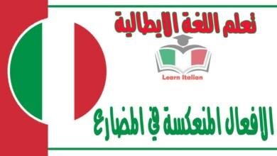 الافعال المنعكسة في المضارع في اللغة الايطالية