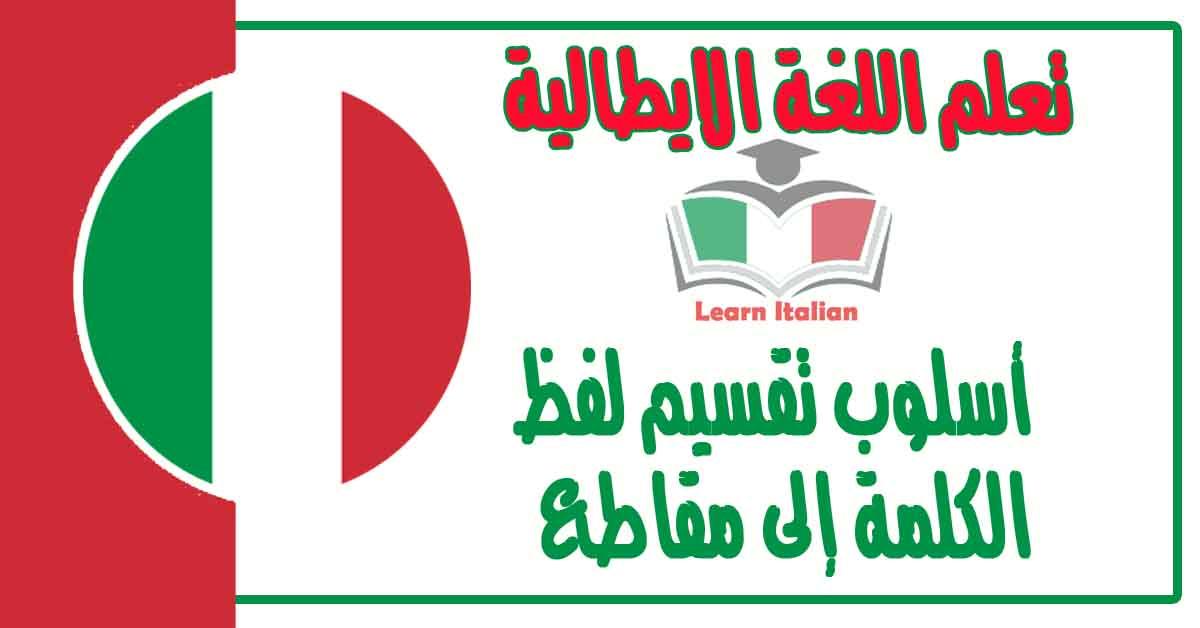 أسلوب تقسيم لفظ الكلمة إلى مقاطع في اللغة الايطالية