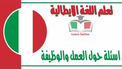 اسئلة حول العمل والوظيفة في اللغة الايطالية
