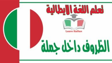 الظروف داخل جملة في اللغة الايطالية