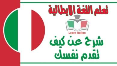 شرح عن كيف تقدم نفسك في اللغة الايطالية