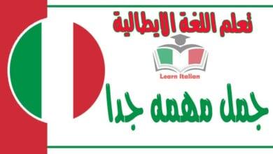 جمل في اللغة الايطالية مهمه جدا