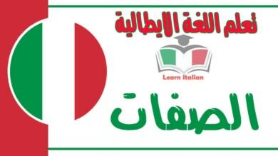 الصفات في اللغة الايطالية
