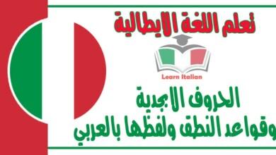 شرح مهم جدا للمبتدين عن الحروف الابجدية وقواعد النطق ولفظها بالعربي في اللغه في الايطالية
