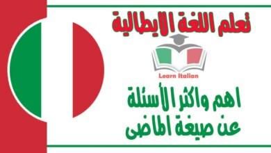 اهم واكثر الأسئلة عن صيغة الماضى في اللغة الايطالية