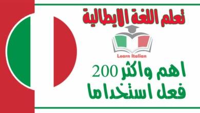 اهم واكثر 200 فعل استخداما في اللغة الايطالية