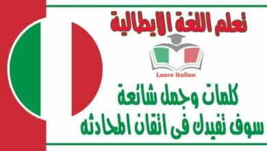 كلمات وجمل شائعة سوف تفيدك فى اتقان المحادثه في اللغة الايطالية