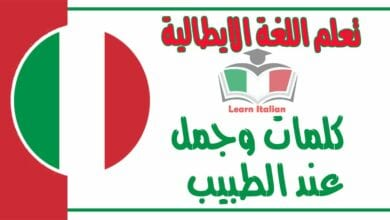 كلمات وجمل عند الطبيب في اللغة الايطالية