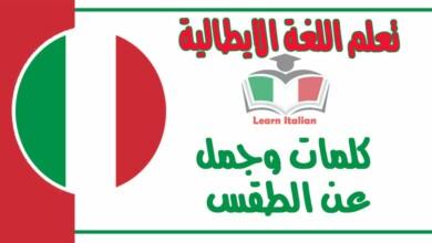 كلمات وجمل عن الطقس في اللغة الايطالية