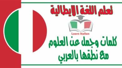 كلمات وجمل عن العلوم في اللغة الايطالية مع نطقها بالعربي